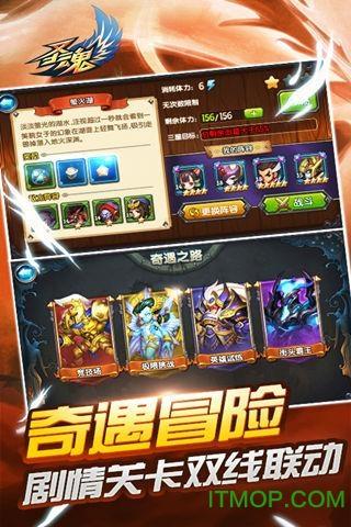 圣魂苹果手机版 v1.117 iPhone版 3