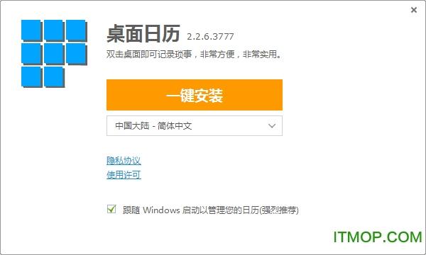 desktopcal(桌面日历) v2.2.36.4387 官方最新版 0