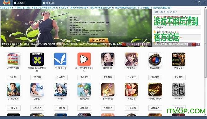 火凤游戏世界 v2.0.5.35 官网最新版 0