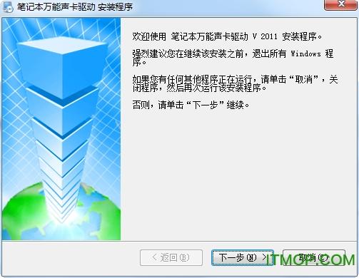笔记本万能声卡驱动 v2011 完整版 0