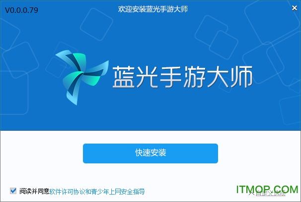 蓝光手游大师 v0.0.7.9 官方版 0