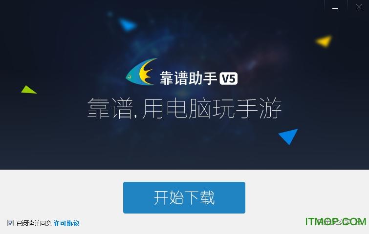靠谱助手安卓模拟器 v5.5.2756 官方最新版 0