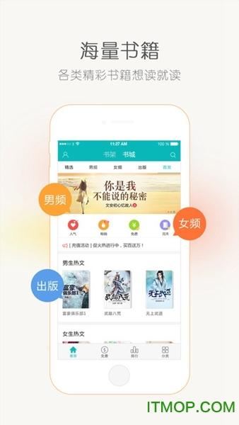 塔读文学最新苹果版 v2.30.5 iphone版 0