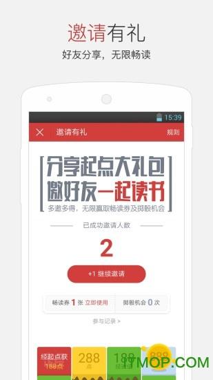 起点读书苹果版 v5.9.28 iphone最新版0