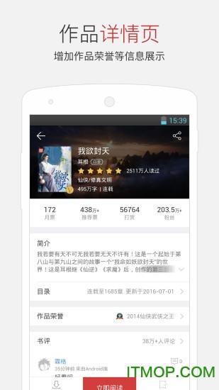 起点读书苹果版 v5.9.28 iphone最新版2
