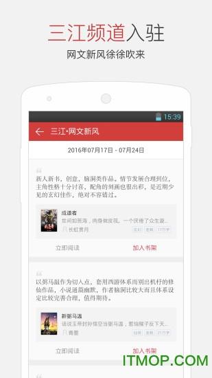 起点读书苹果版 v5.9.28 iphone最新版1