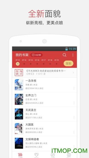 起点读书苹果版 v5.9.28 iphone最新版3