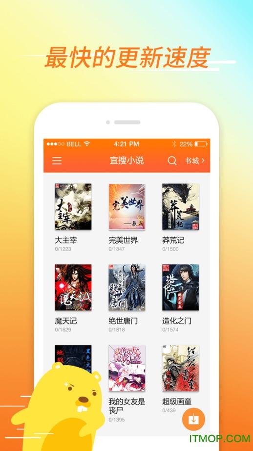 宜搜小�f�O果手�C版 v2.11.4 iPhone越�z版 0