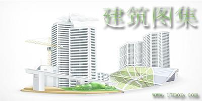 建筑图集有哪些?建筑图集大全下载_建筑图集电子版