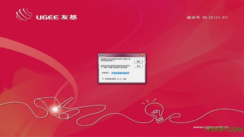 友基rainbow2048压感手绘板驱动 v5.0.2 官方最新版 0
