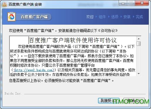百度推广客户端电脑版 v5.7.5 官方版 0