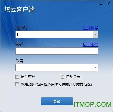 炫云云渲染平�_ v6.0.21.2.21980 官方版 0