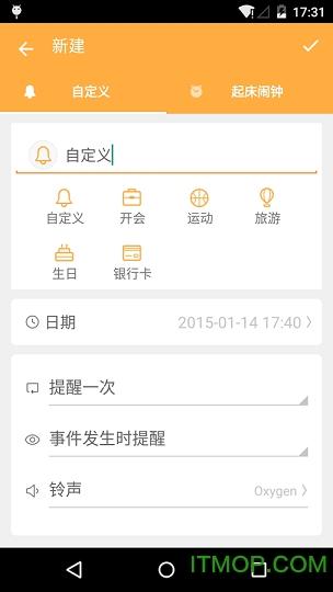超级提醒客户端 v1.1.2.02 官网安卓版 0