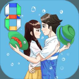 拆散情侣大作战8游戏