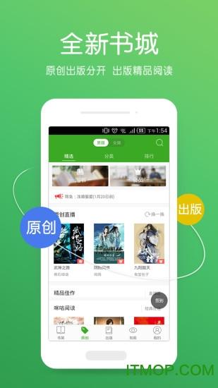 爱阅读苹果版 v2.0.3 iphone最新版 0