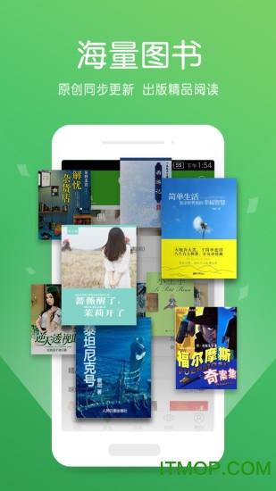 爱阅读苹果版 v2.0.3 iphone最新版 3