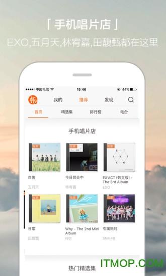 虾米音乐iphone版下载