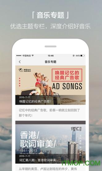 虾米音乐iphone版 v8.0.8 ios 官方版 0