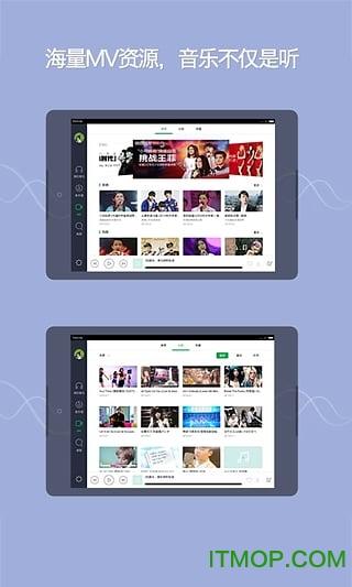 QQ音乐HD绿钻破解版 v4.12.1.4 安卓去广告版 3