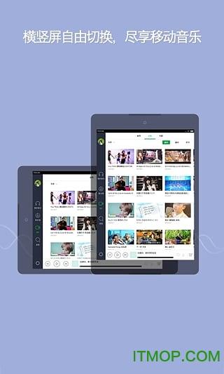 QQ音乐HD绿钻破解版 v4.12.1.4 安卓去广告版 2