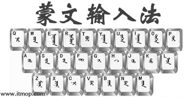 蒙文输入法下载_蒙语输入法大全_手机蒙文输入法下载