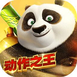 百度版功夫熊猫手游