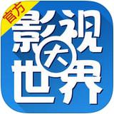 影视大世界苹果版
