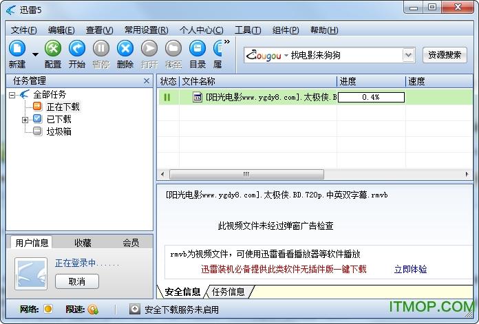 迅雷5.8稳定版 v5.8.14.706 官方经典版 0