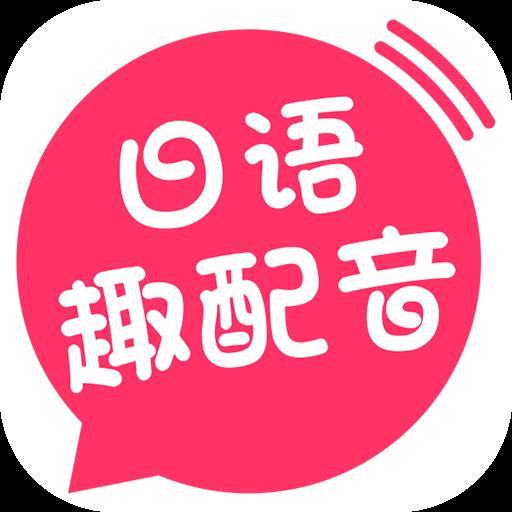 日语趣配音软件