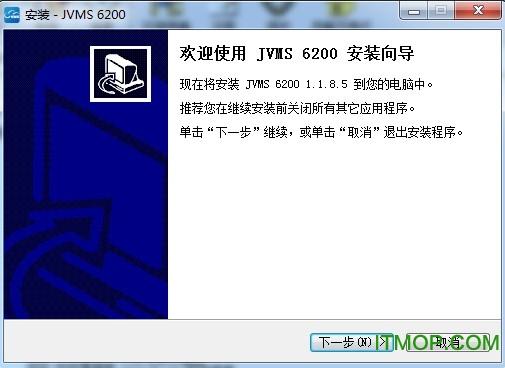 中�S世�o��l集中管理系�yJVMS 6200 v1.1.8.5 官方版 0