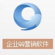 飞讯企业QQ营销软件