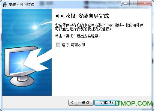 可可收银系统 v19.0 官方版 0