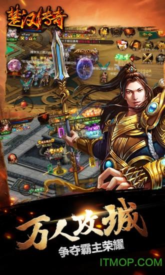 果盘游戏楚汉传奇苹果版 v1.0.0 iphone版 0