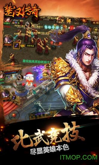 果盘游戏楚汉传奇苹果版 v1.0.0 iphone版 2