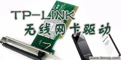 TP LINK��域��哟笕�_TP-LINK�o��W卡��庸俜较螺d