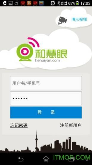 浙江移动和慧眼pc版 v5.04.004 官网最新版 0