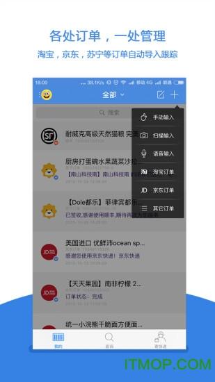 快递100苹果版 v5.2.0 iphone版 0