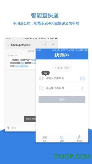 快递100苹果版 v5.2.0 iphone版 1