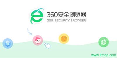 360浏览器哪个版本最好_360浏览器下载_360浏览器旧版本下载大全