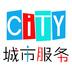 城市服务手机版