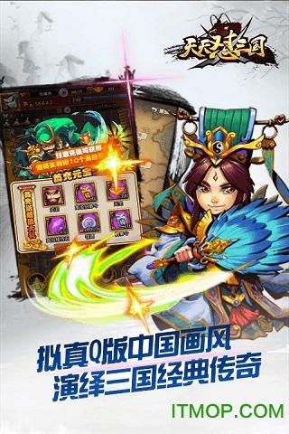 天天怼三国苹果版 v1.0.8 iphone版 1