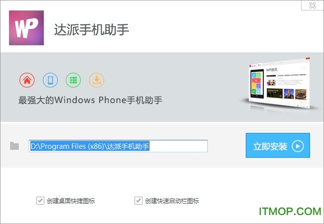 达派手机助手 v4.2.4 官方版 0