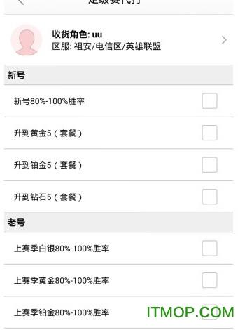 show91代练狗 v1.0.0 安卓版 1