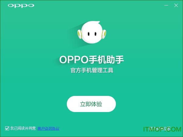 oppo手机助手电脑版 v3.8.7.2561 最新版 0
