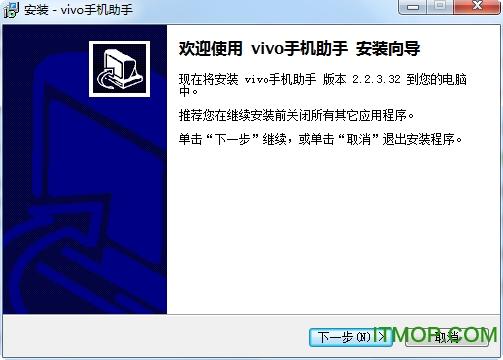 步步高vivo手机助手 v2.2.3.49 官方最新版 0
