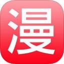 漫画大全专业版 for iphone/ipad