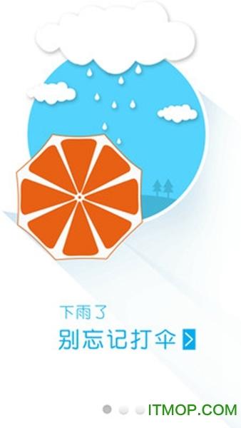 天气预报查询手机客户端 v2.8 官网安卓版3