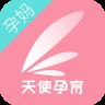 天使孕育app