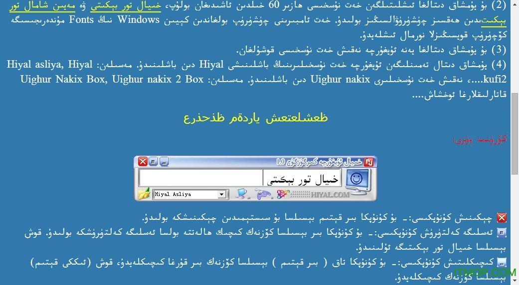 hiyal1.5 kirguzguq(维文输入法) 电脑输入法rar 0