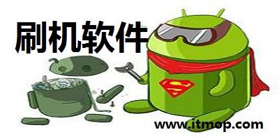 手机刷机软件